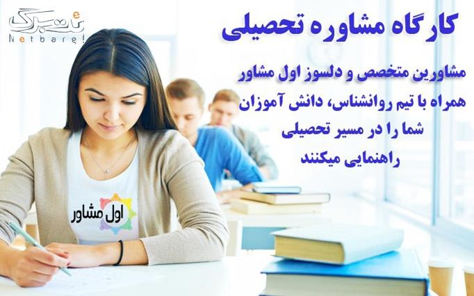سمینار مشاوره تحصیلی در موسسه دانشپذیر