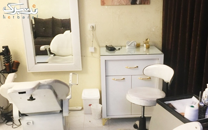 اپیلاسیون دائم و گیاهی  در آرایشگاه رز سفید