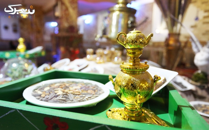 سرای ملک خاتون با خوراک جوجه و سرویس چای دو نفره