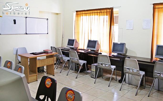 آموزش فتوشاپ در آموزشگاه لعلی سراب
