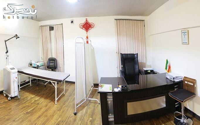 لیزر دایود در مطب دکتر بروجردی