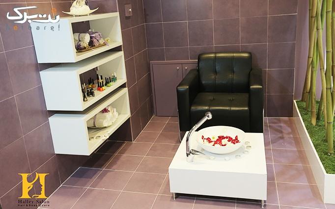 مانیکور و پدیکور ناخن در آرایشگاه هالی