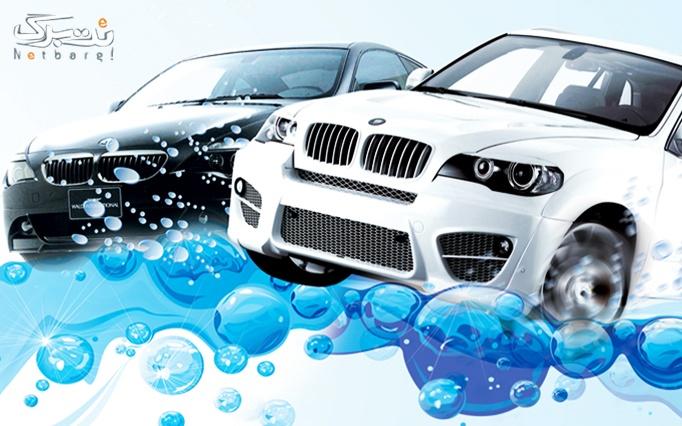 کارواش آبی با خدمات شستشوی خودرو
