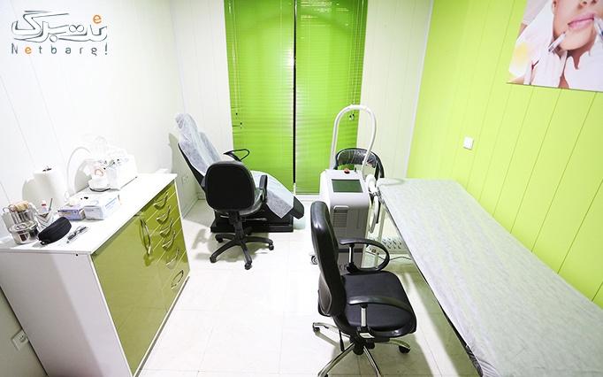 لیزر دایود ناحیه زیربغل در مطب  آقای دکتر محمدی