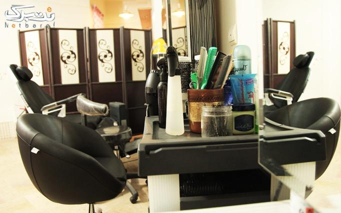 پاکسازی صورت در آرایشگاه سانی
