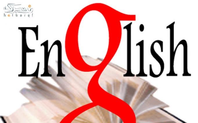 آموزش زبان انگلیسی از مبتدی تا پیشرفته در 4 شعبه کانون زبان پارسایان