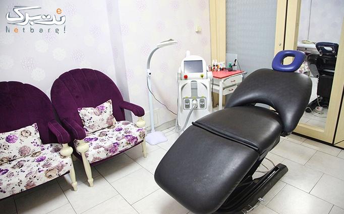 تزریق ژل و بوتاکس در مطب دکتر مظلومی