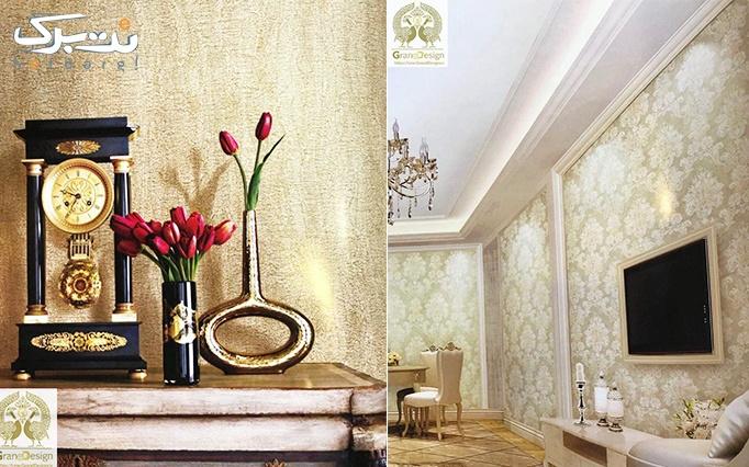 کاغذ دیواری گل برجسته از دکوراسیون دریچه