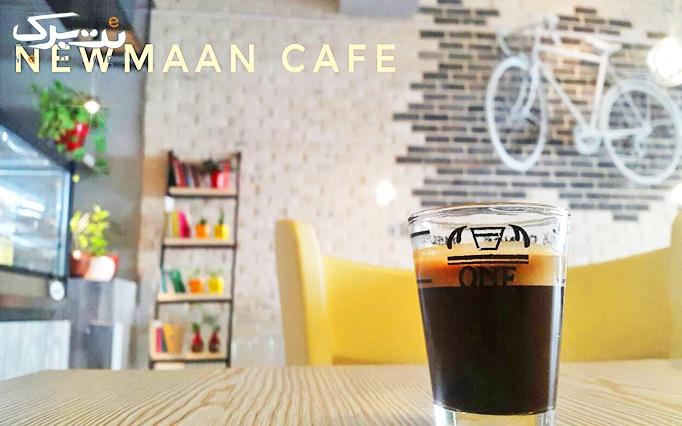 کافه نیومان با منوی باز کافی شاپ