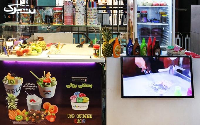 بستنی رولی رولند با بستنی های دست ساز