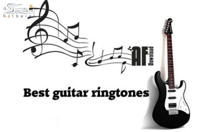 آموزش گیتار یا سه تار ویژه بانوان و آقایان