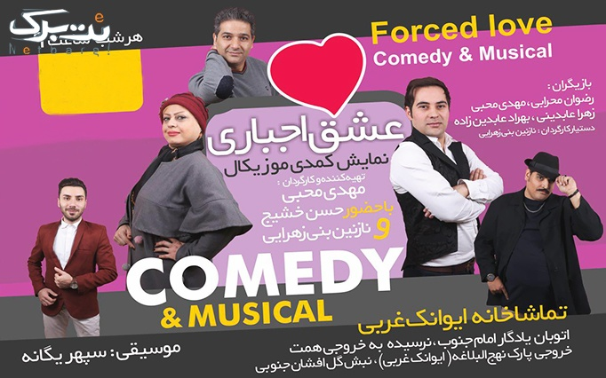 نمایش کمدی خانوادگی شاد عشق اجباری