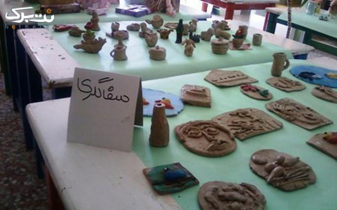 کلاس های سفال،ژیمناستیک و نقاشی در  مهد کودک اقاقیا