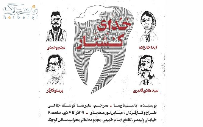 کمدی خدای کشتار در سالن محراب