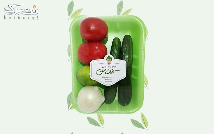 انواع سبزی به صورت خرد شده و خشک از سبزی من