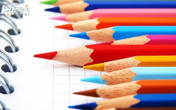 آموزش طراحی در آموزشگاه طلیعه دانش مهربانان