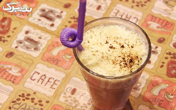 کافه پرستیژ با منو کافه یا مزه ها