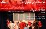 نمایش خواستگاران مهری ناز شاه دخت دیار سختستان