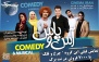نمایش کمدی آس و پاس در سینما ایران