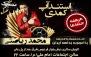 استندآپ کمدی محمد ریاضتی ویژه برنامه ماه رمضان