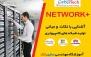 کارگاه آموزشی Network+ در شرکت مهندسی سایبرتک