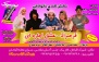ویژه عاشقانه پرتخفیف: نمایش کمدی و شاد فرحزاد