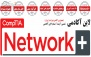 آموزش Network+ویژه متقاضیان Cisco درلاین آکادمی