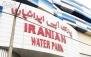 آموزش شنا در پارک آبی ایرانیان