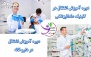 مهارت های علوم پزشکی در مجتمع سلامت تهران