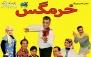 نمایش کمدی خرمگس در سینما تئاتر مدرن المپیک