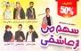 جمعه پرتخفیف: نمایش کمدی سهم من از عاشقی