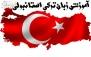آموزش مکالمه زبان ترکی در آموزشگاه سپهر نوین