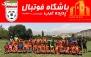 باشگاه پدیده فوتبال غرب در مجموعه قلعه