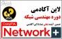 آموزش Network+ درلاین آکادمی