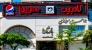 کافه رستوران لانجین با منو غذایی