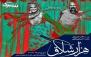 نمایش هزار شلاق در تئاتر ایران شهر